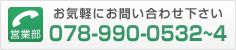 お気軽にお問い合わせください(販売部)078-990-0532~4